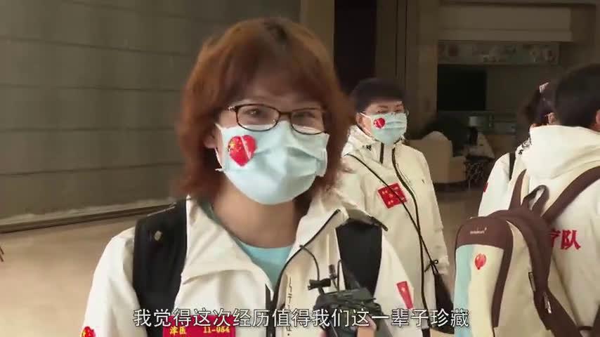 天津支援湖北医疗队第二批216名返津人员
