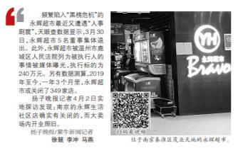 """永辉超市""""人事剧震""""1年多关了349家店?"""