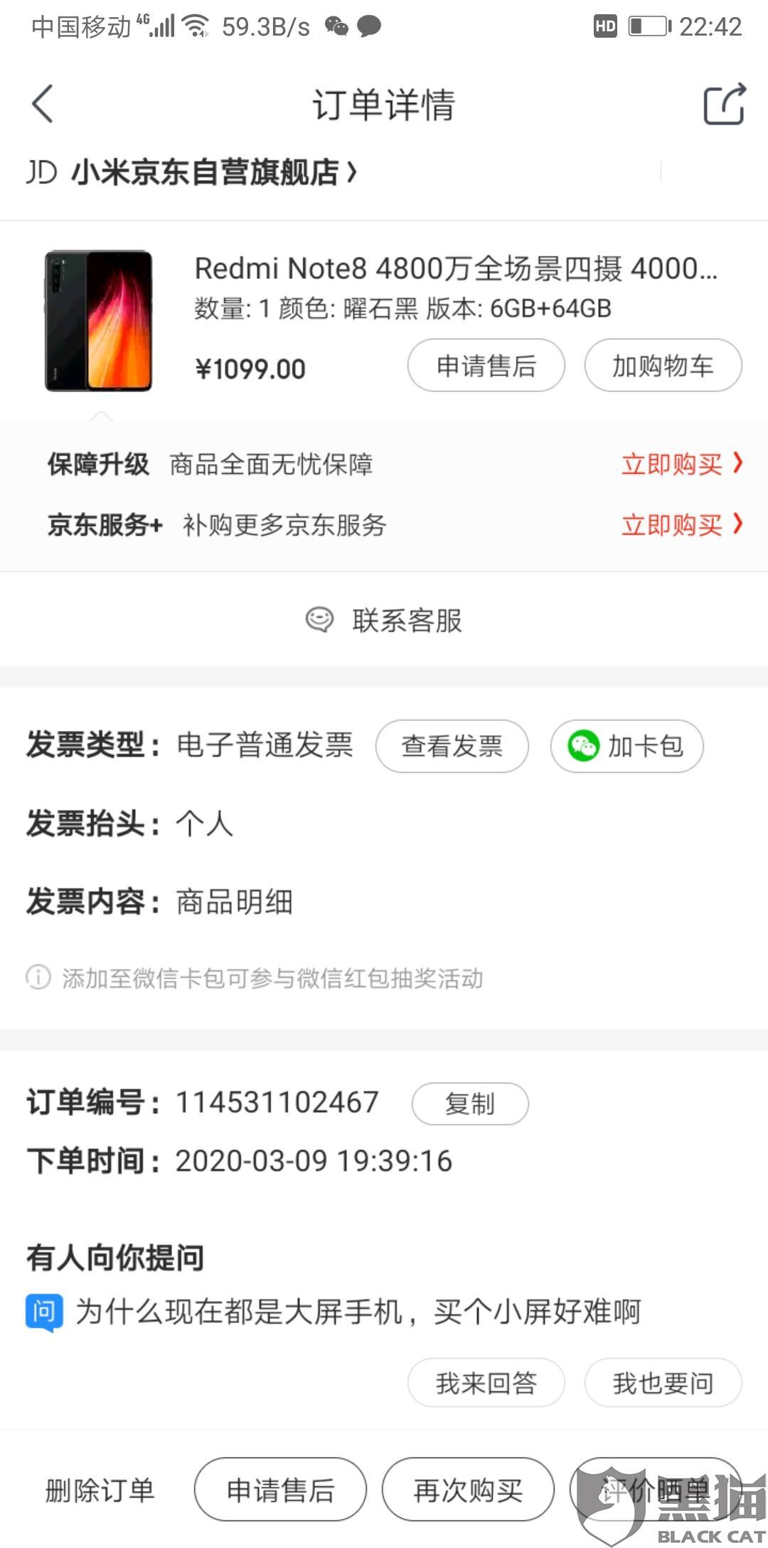 黑猫投诉:在京东小米自营旗舰店购买红米note8手机过保价期降价