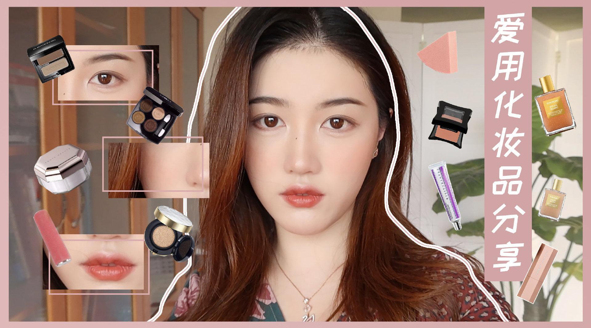 近期最喜欢用的彩妆用品都在这里啦,顺便把上妆工具也给大家分享了