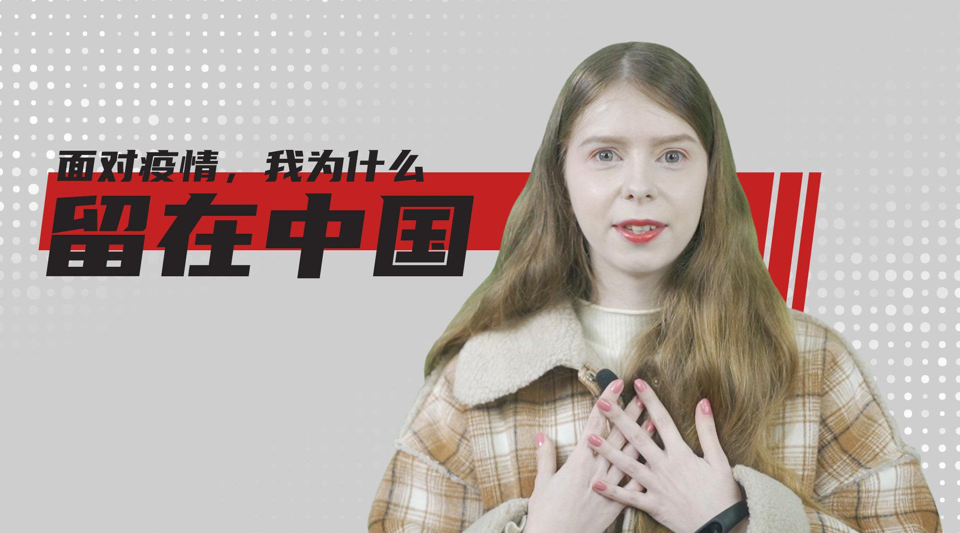 欧洲小姐姐:一开始我对疫情很害怕但留在中国是正确的