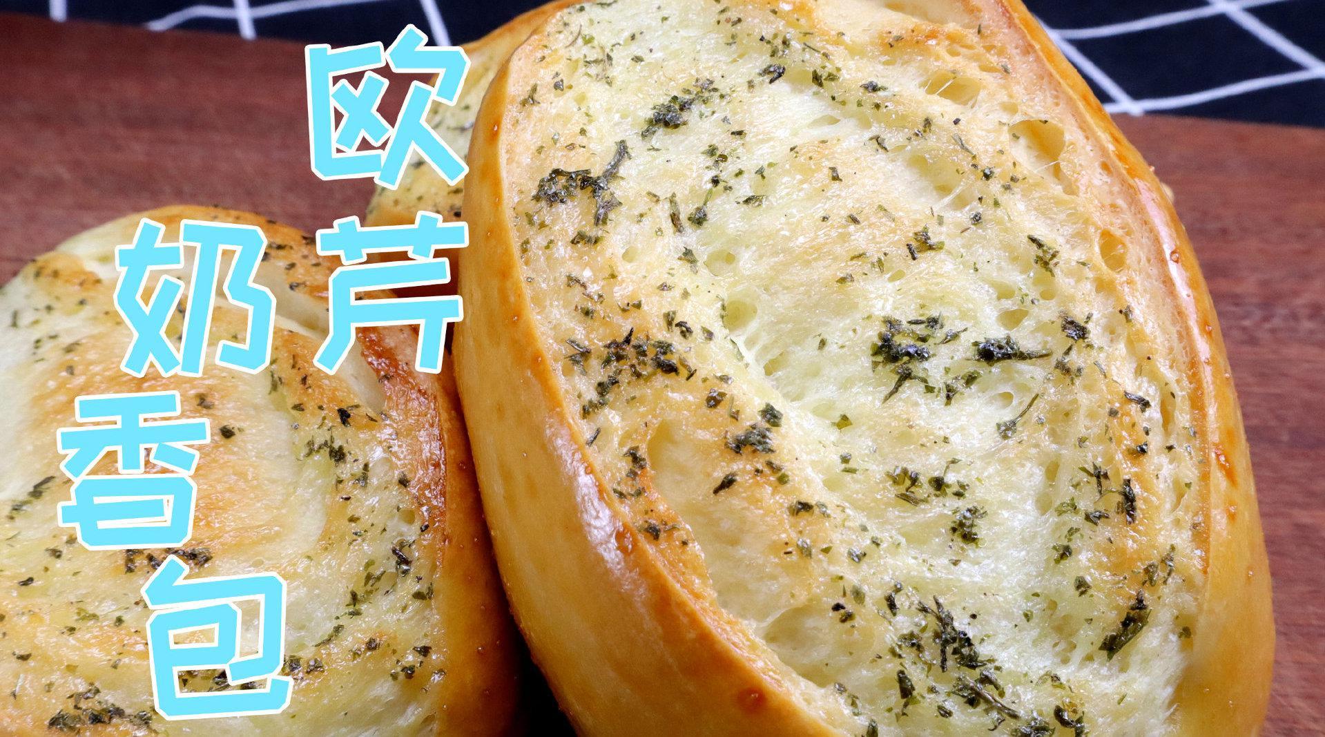 咸口的调味小餐包、揉面放奶不放水、浇上满满的欧芹黄油馅