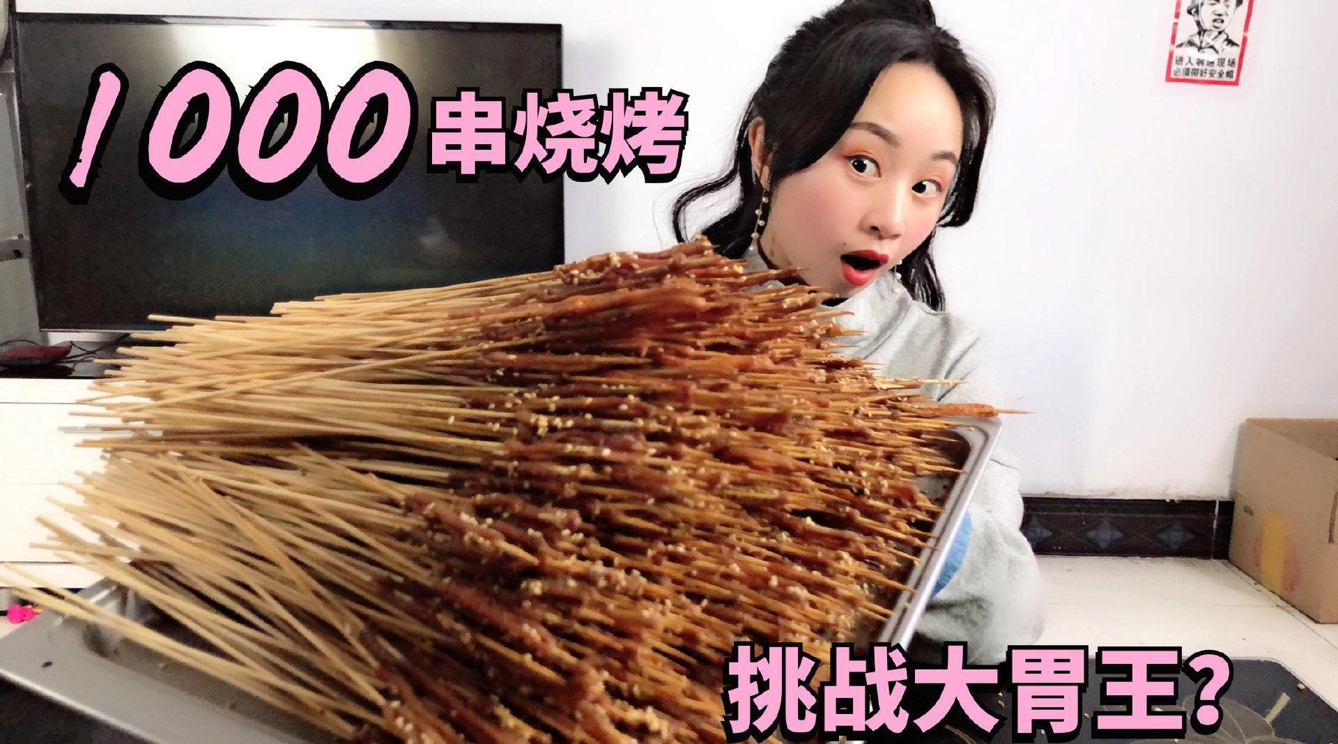 妹子烤了1000串烤鸭肠,挑战大胃王全部吃完,结果尴尬了!