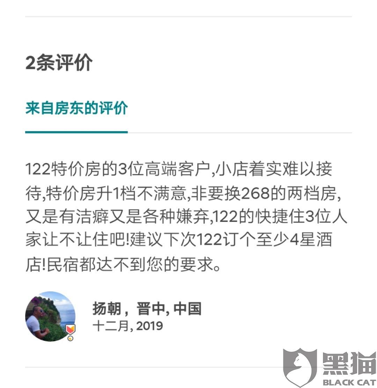 黑猫投诉:爱彼迎平遥凤栖楼客栈欺骗、污蔑房客、发布不实评价,平台坐视不管!