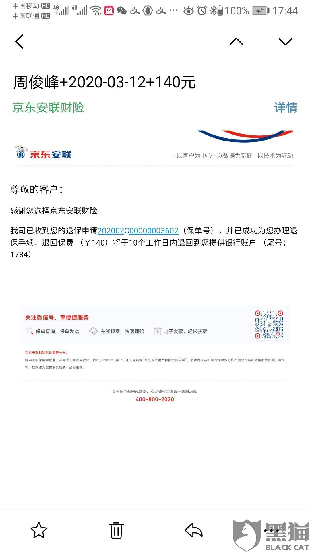 黑猫投诉:京东安联财险用时18小时解决了消费者投诉