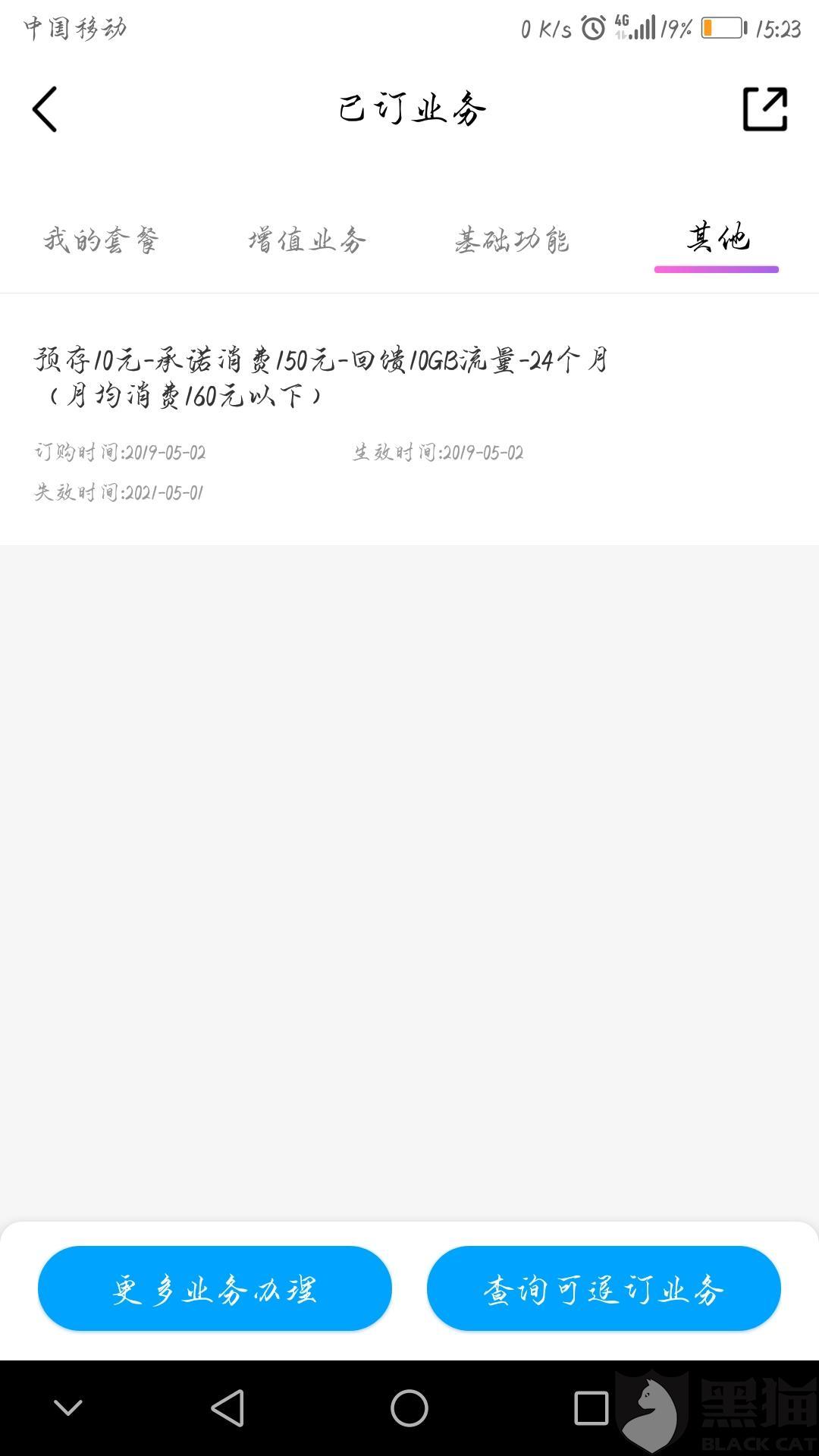 黑猫投诉:中国移动人工服务存在欺骗消费者倾向