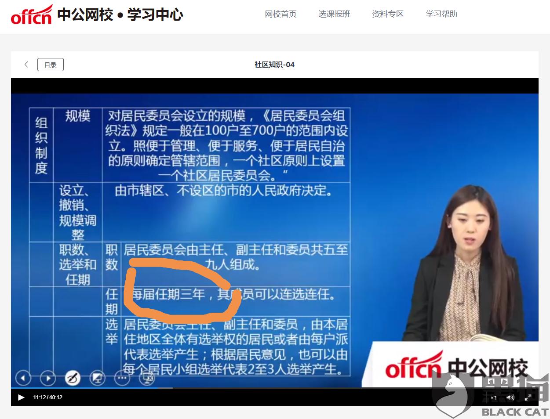 黑猫投诉:中公教育以老旧错误百出的网课欺骗考生