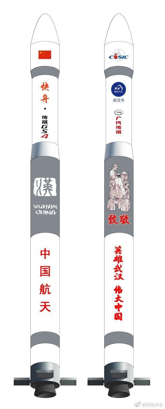 据悉,快舟一号甲运载火箭4月中下旬将发射行云二号01、02号卫星
