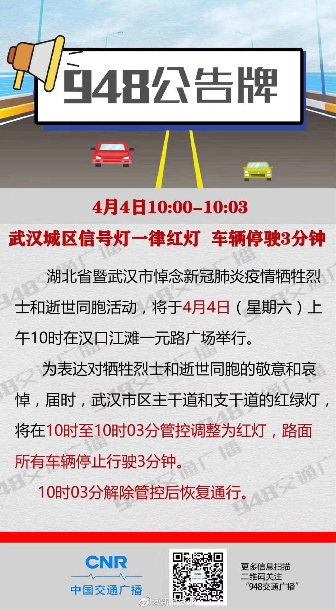 明天10:00-10:03 武汉城区信号灯一律红灯 车辆停驶3分钟