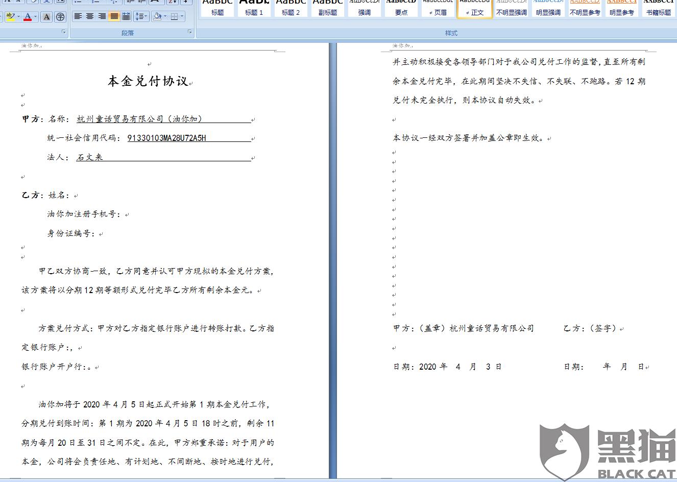 黑猫投诉:杭州童话贸易有限公司油你加APP违约、不退款、欺诈签协议
