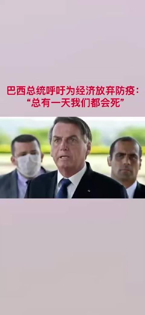 博索纳罗:巴西不能停下来,否则我们就会变成委内瑞拉