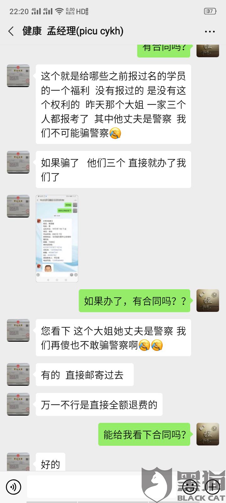 黑猫投诉:北京派尔德公司,虚假宣传,涉嫌欺诈