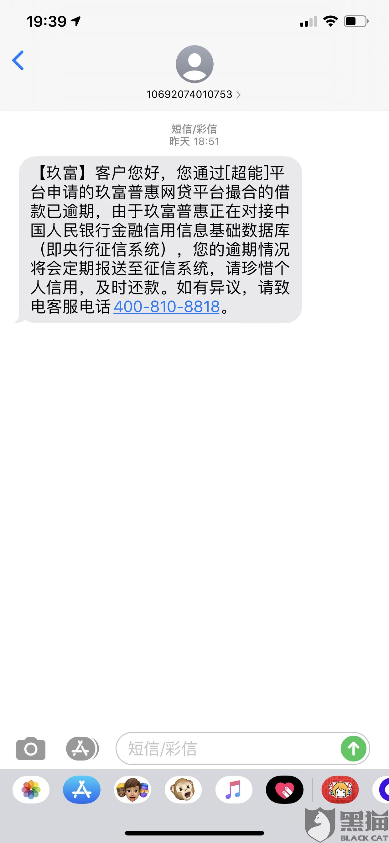 黑猫投诉:从未从玖富惠普及超能平台有过借款