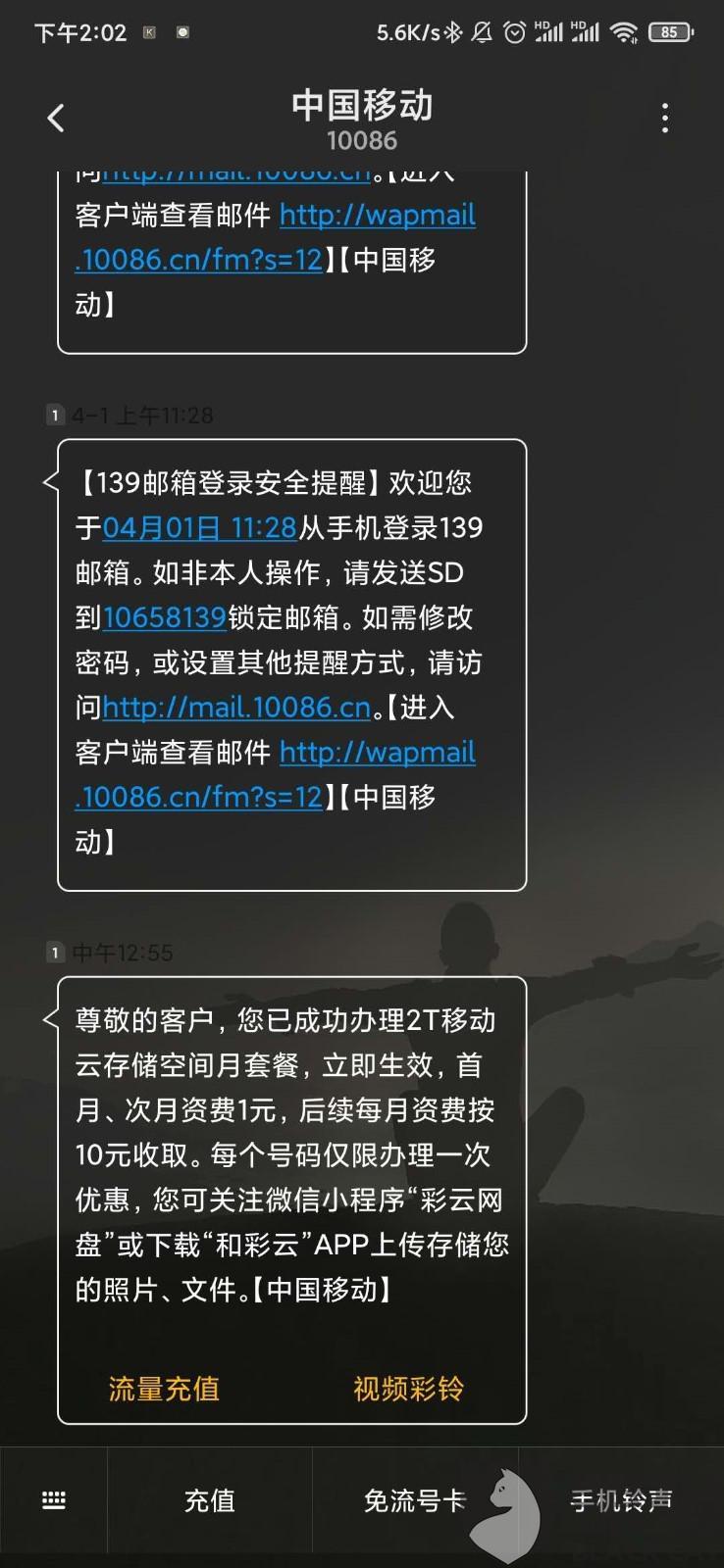 黑猫投诉:中国移动未经我允许私自开通2T移动云存储空间月套餐