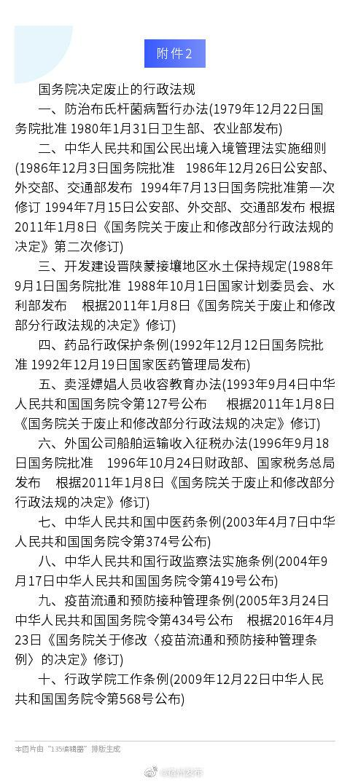 李克强签署国务院令公布《国务院关于修改和废止部分行政法规的决定》