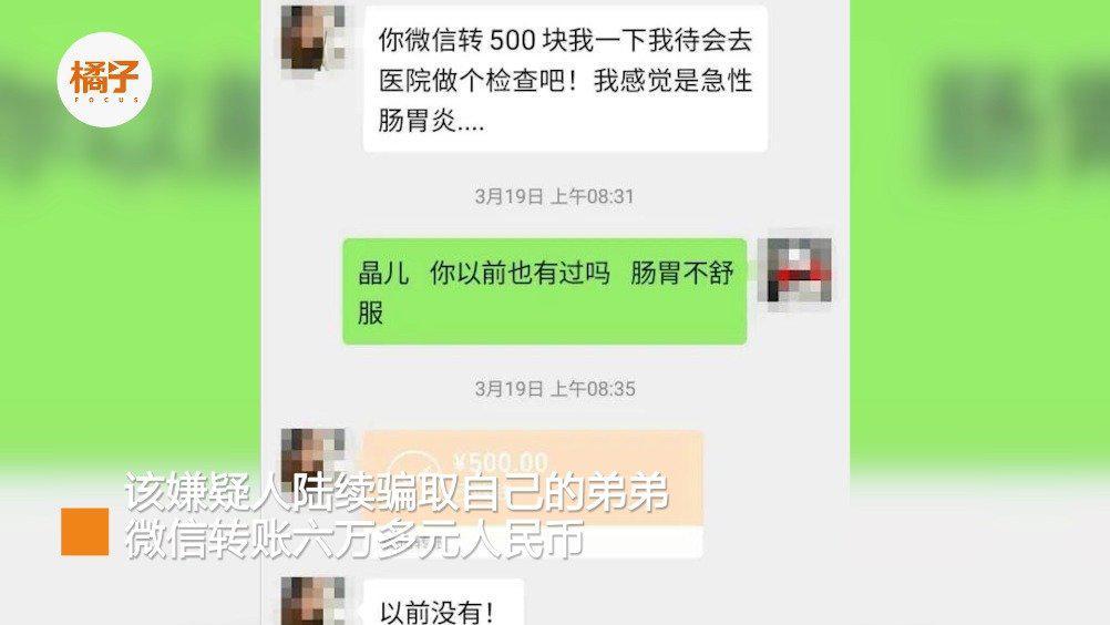 """男子给网恋""""女友""""转账6万最后发现对方竟是一名壮汉"""