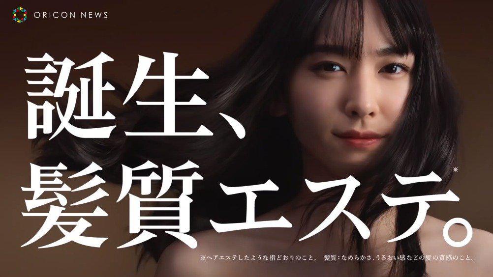 新垣结衣出演护发品牌广告,长发的Gakki好甜!