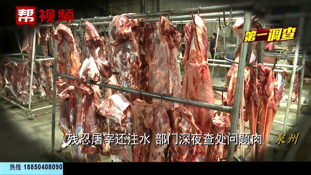 残忍屠宰还注水,每天宰杀二三十头牛,部门深夜查处问题肉