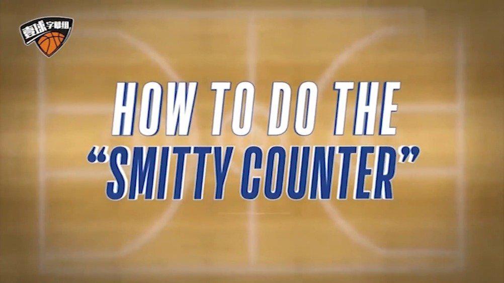 """干货,德文威廉姆斯杀招""""The Smitty"""",建议收藏~"""