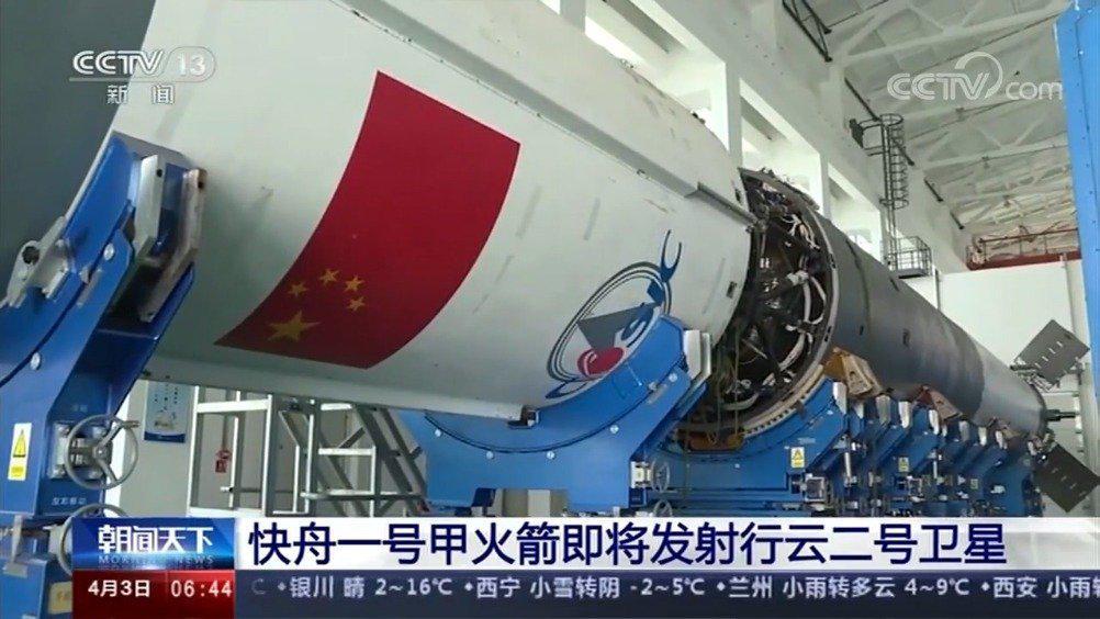 快舟一号甲火箭将发射行云二号卫星🚀