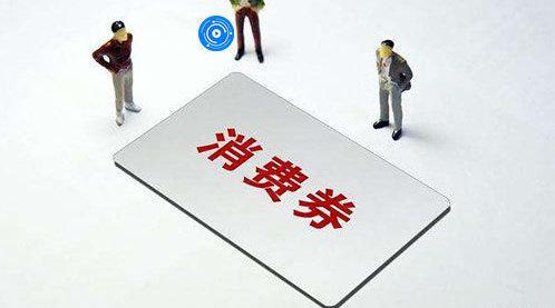 二期杭州消费券秒抢完,堪比双11