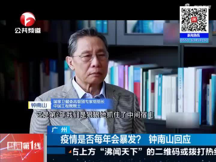 《新闻第一线》广州:疫情是否每年会暴发?  钟南山回应