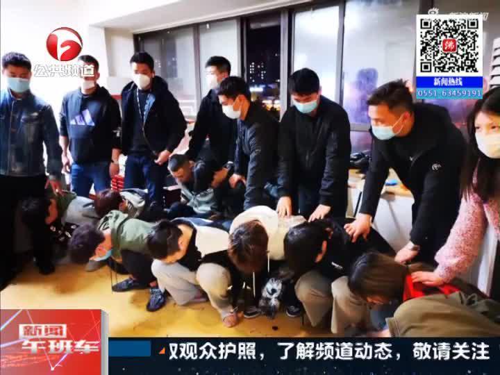 《新闻午班车》天长:关注亿元网络诈骗案——12名嫌犯落网  涉案资金上亿元