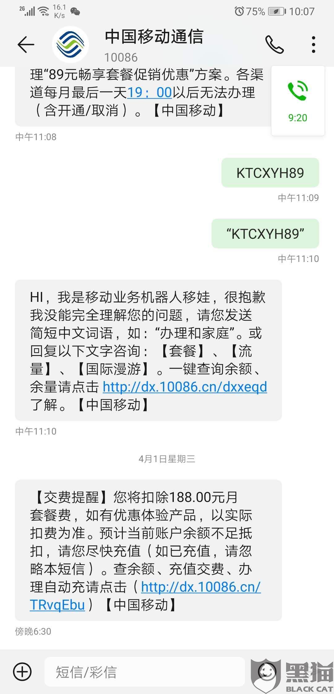 黑猫投诉:中国移动10086话务员不作为,要求尽快给我取消188元的欠费并更改套餐