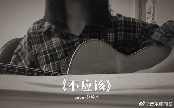 《不应该》cover陈绮贞