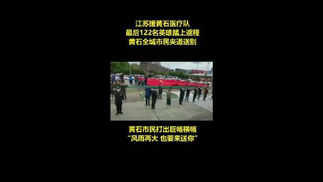 江苏援黄石医疗队最后122名英雄踏上返程