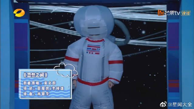 太空人小哥哥声音有点耳熟? 《忽然之间》治愈这个夜晚