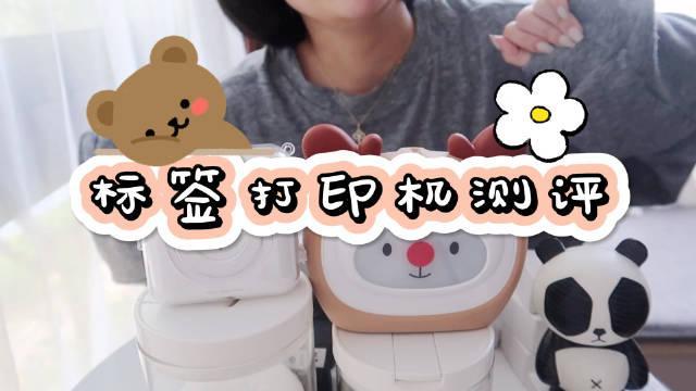 🐼熊猫测评 | 标签打印机哪家强?