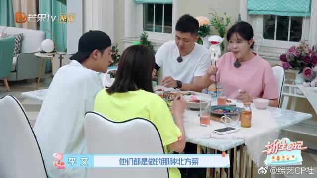 李艾自曝赢得张徐宁家人喜欢的原因,竟然是太能吃??
