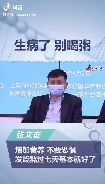 张文宏:生病了别喝粥,这个东西是没有用的,一点都没有用