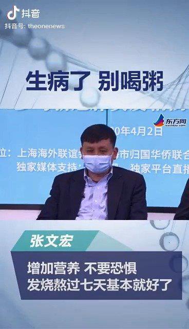 张文宏:生病了别喝粥,这个东西是没有用的