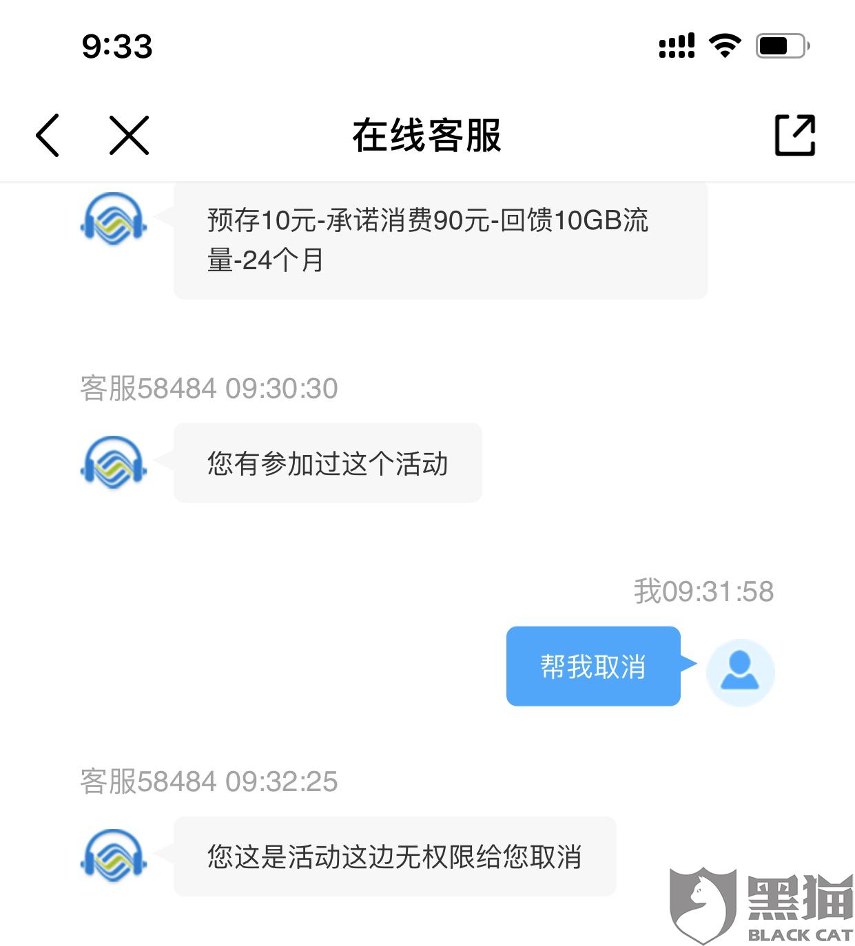 黑猫投诉:中国移动不给取消 业务