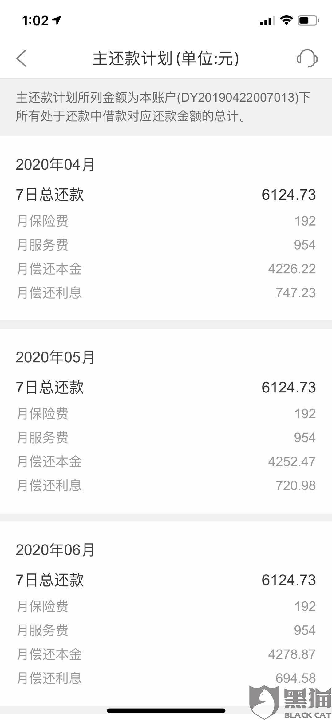 黑猫投诉:平安普惠捆绑服务费  保险费