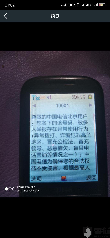 黑猫投诉:被中国电信客服错误关停手机卡,本人没有违规行为,希望其能核实处理