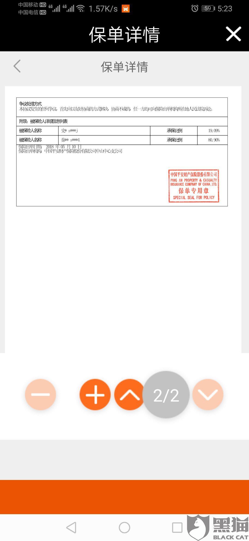 黑猫投诉:平安普惠违规收取服务费和保险费,贷款11万需还167***.88元,高利贷!