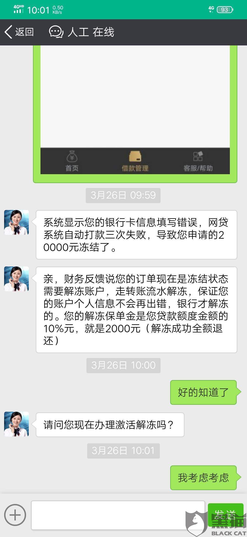 黑猫投诉:深圳萨摩耶互联网金融服务有限公司