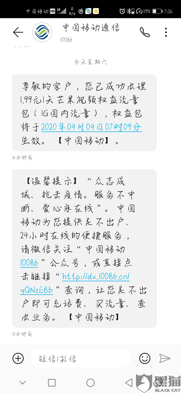 黑猫投诉:中国移动已关网络,流量尽然还有超出
