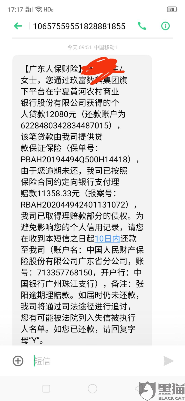 黑猫投诉:广东中国人保财险和玖富万卡捆绑销售保险套路消费者