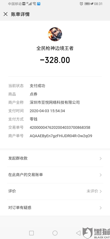 黑猫投诉:要求深圳市豆悦网络科技公司退款