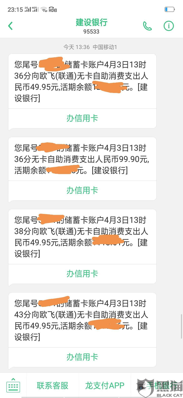 黑猫投诉:欧飞(联通)盗刷银行卡金额