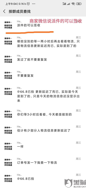 黑猫投诉:红龙胜3C数码