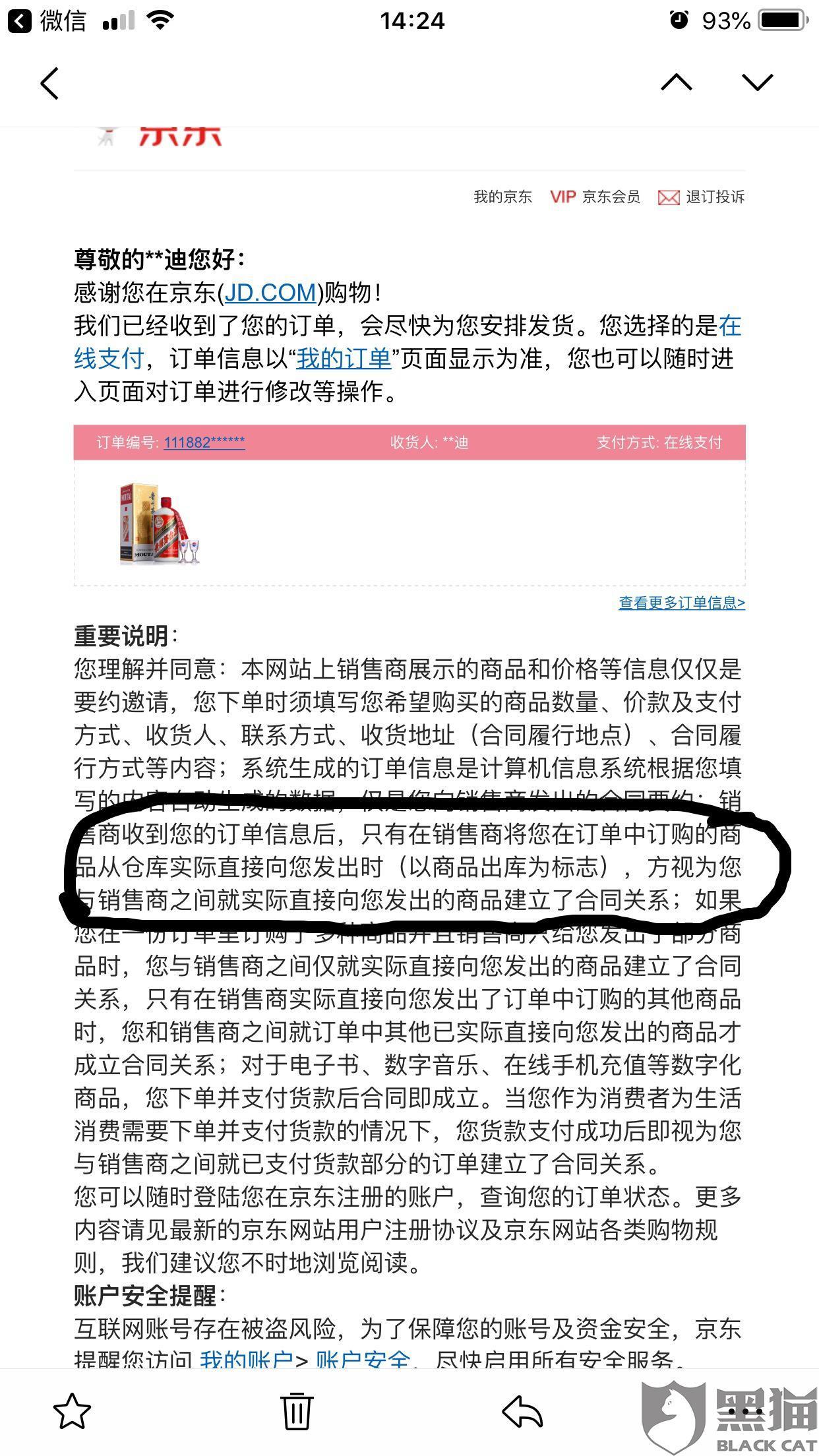 黑猫投诉:京东官方私自拦截订单并强制取消订单退款