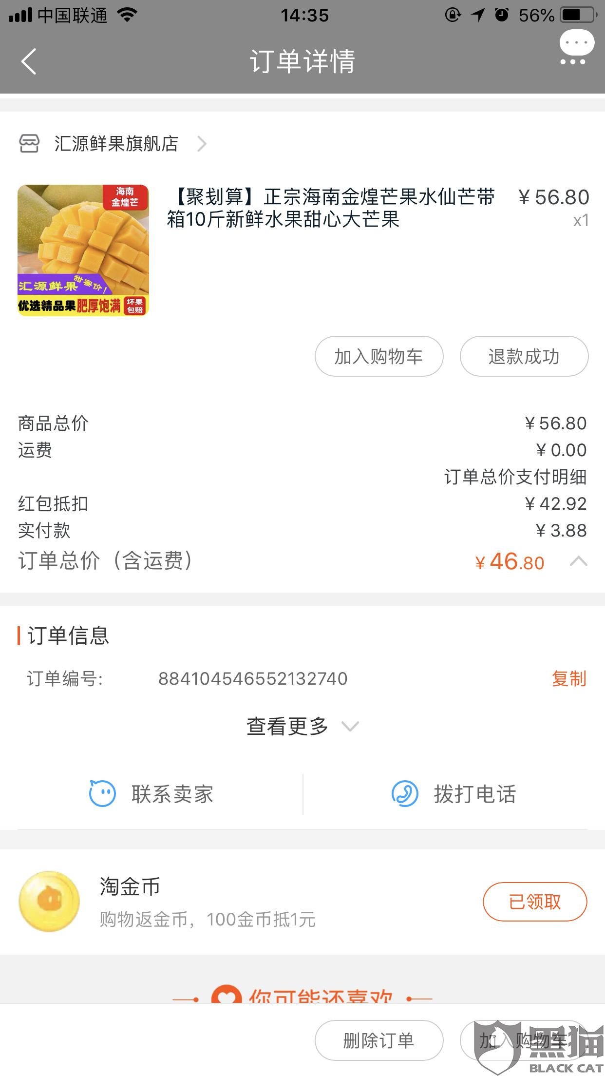 黑猫投诉:汇源鲜果旗舰店
