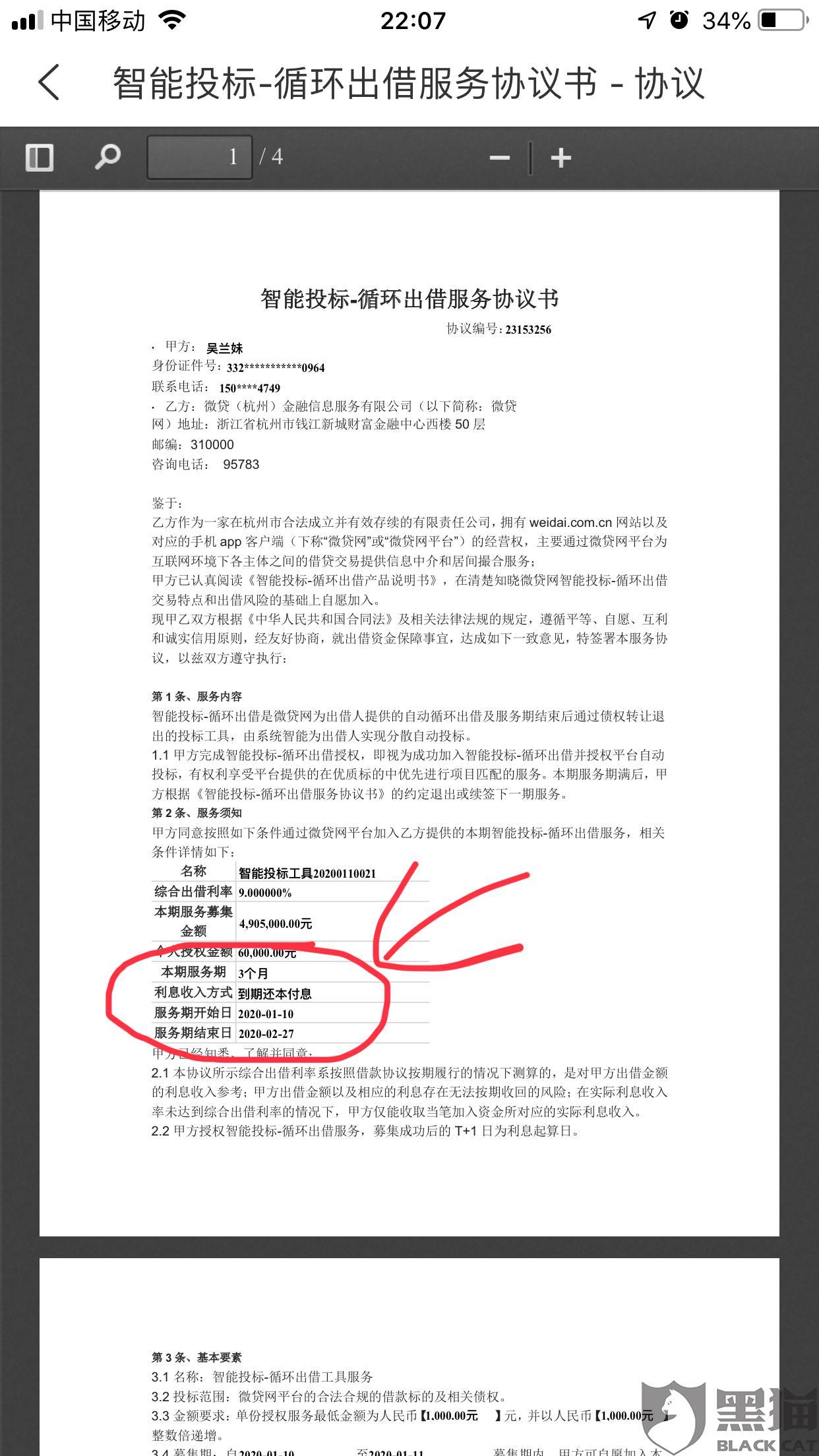 黑猫投诉:关于微贷(杭州)金融信息服务有限公司按期没有返回本金延长至三年并且不兑付利息