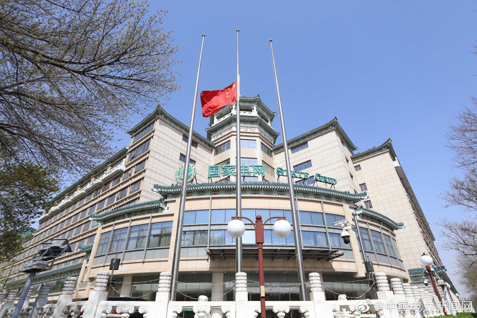 4月4日,国网北京市电力公司调控人员在封闭值守工作间隙集体默哀