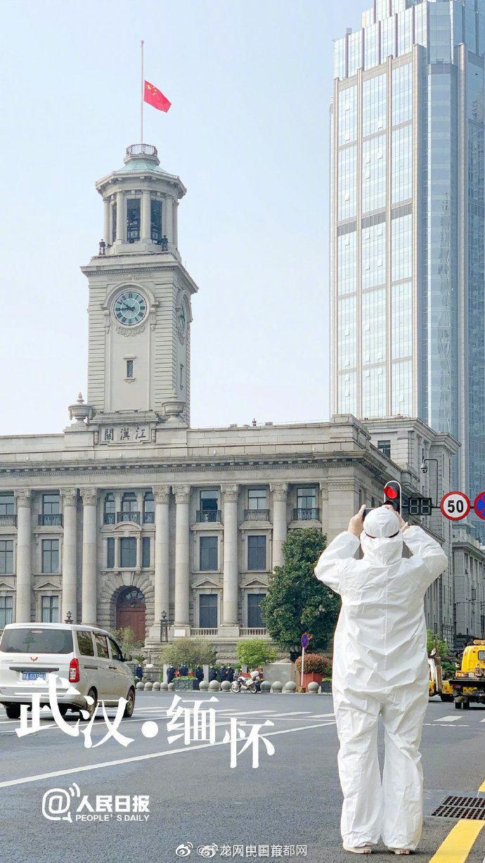 2020年清明节清明寄追思武汉市民拍摄降半旗